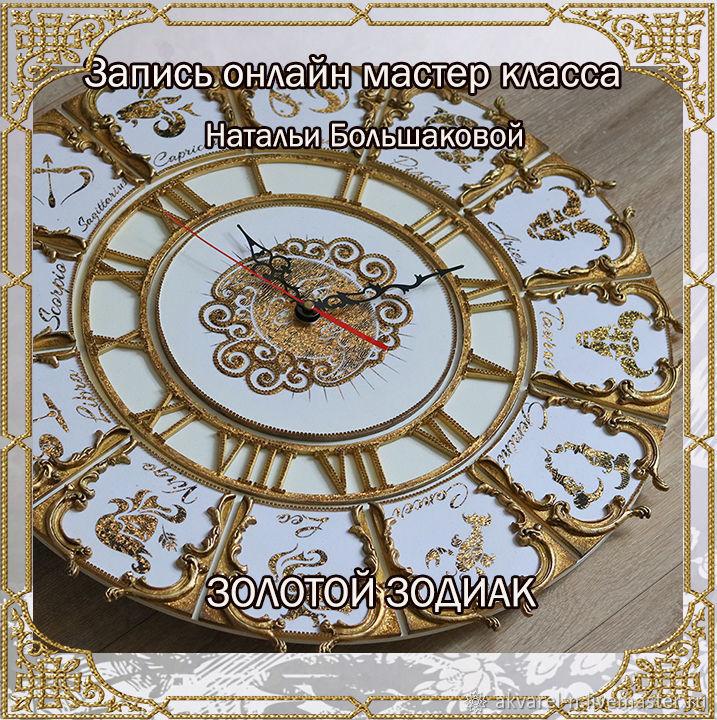Мастер класс Часы Золотой зодиак, Курсы и мастер-классы, Ступино,  Фото №1