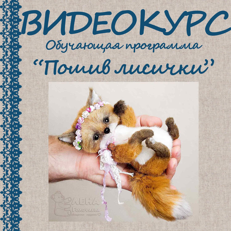 Подробнейший видео-курс по пошиву Лисички, Фурнитура для кукол и игрушек, Жуков,  Фото №1