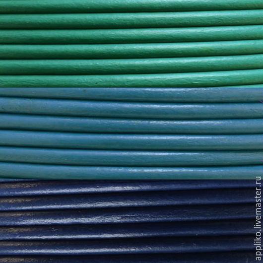 Для украшений ручной работы. Ярмарка Мастеров - ручная работа. Купить КОЖАНЫЙ  ШНУР d.3 мм (3 цвета). Handmade.