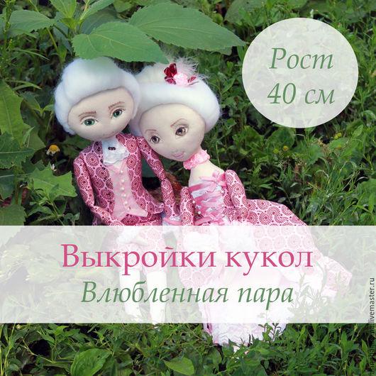 Куклы и игрушки ручной работы. Ярмарка Мастеров - ручная работа. Купить Выкройки тел текстильных кукол Влюбленная пара, выкройка тела, шаблон. Handmade.