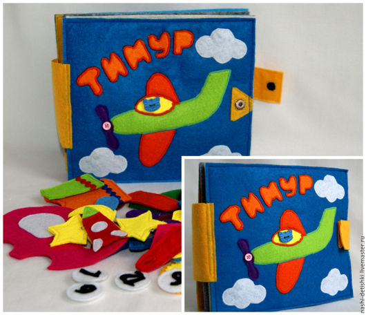 Развивающие игрушки ручной работы. Ярмарка Мастеров - ручная работа. Купить Развивающая книжка из фетра. Именная. Handmade. Комбинированный, фетр