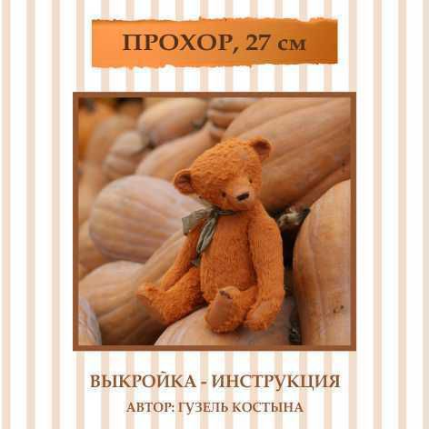 PDF выкройка мишка Тедди Прохор 27 см. Автор Гузель Костына