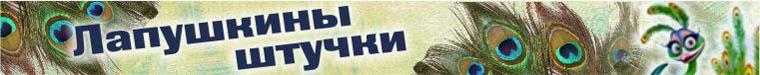 """""""ЛАПУШКИНЫ ШТУЧКИ"""" (Lapuchka)"""