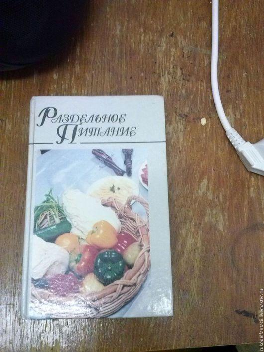 Винтажные книги, журналы. Ярмарка Мастеров - ручная работа. Купить Раздельное питание. Handmade. Белый, книга в подарок