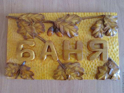"""Банные принадлежности ручной работы. Ярмарка Мастеров - ручная работа. Купить Табличка для бани """"дубик"""". Handmade. Коричневый, дубовые листья"""