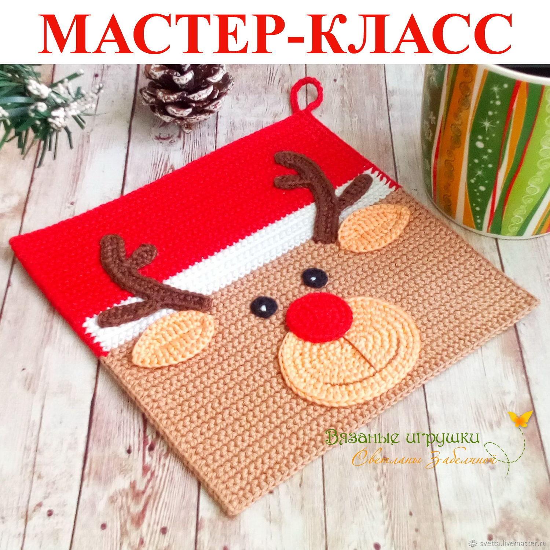 Новогодний Олень. Мастер-класс по прихватке (крючок), Схемы для вязания, Анапа,  Фото №1