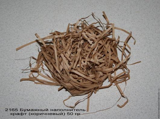 2165 Бумажный наполнитель крафт (коричневый)