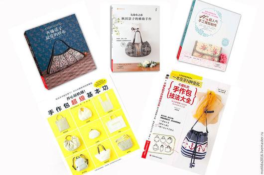 Обучающие материалы ручной работы. Ярмарка Мастеров - ручная работа. Купить Книги по шитью сумок. Handmade. Комбинированный, шьем сами