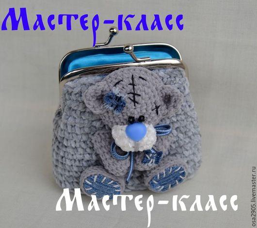 Вязание ручной работы. Ярмарка Мастеров - ручная работа. Купить МК кошелёк  Мишка Тедди (teddy ). Handmade. Серый
