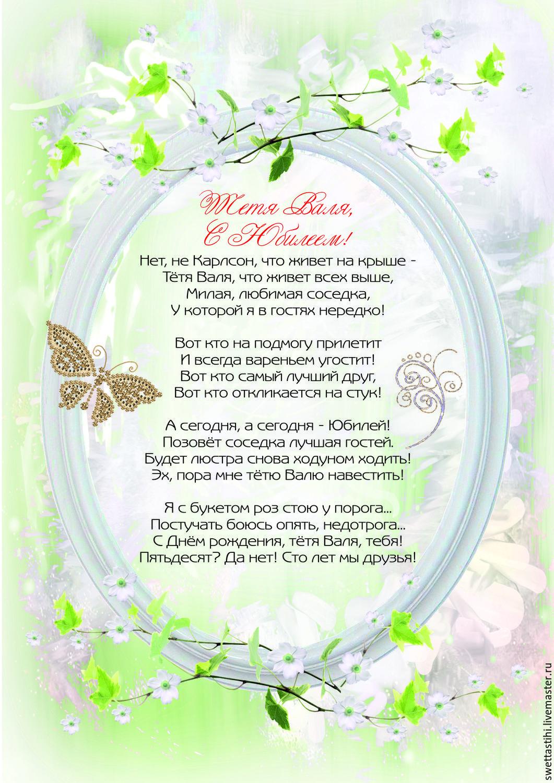 Шуточные поздравления-подарки с юбилеем для женщины 13