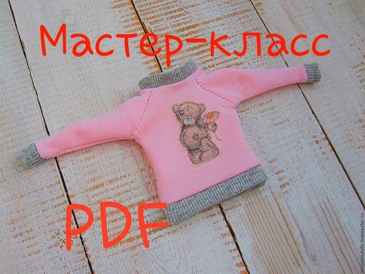 Обучающие материалы ручной работы. Ярмарка Мастеров - ручная работа. Купить Мастер-класс свитшот для куклы. Handmade. Розовый