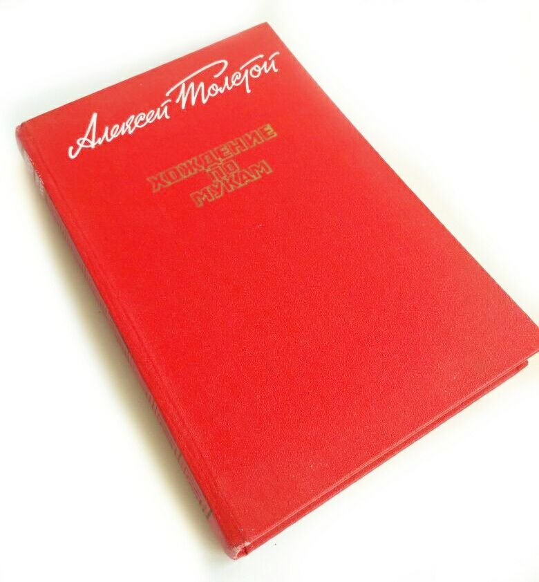 The Book And. Tolstoi 'the ordeal' 1982, Vintage books, Moscow,  Фото №1