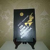"""Винтаж ручной работы. Ярмарка Мастеров - ручная работа Э.Хемингуэй """"По ком звонит колокол"""". Handmade."""