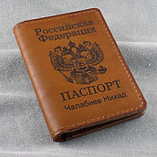 Канцелярские товары handmade. Livemaster - original item Passport cover with engraving and pockets. Handmade.