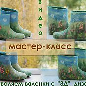 Материалы для творчества handmade. Livemaster - original item Video master class on felting boots with 3D design. Handmade.