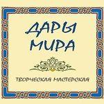 "Masterskaya ""Dary Mira"" - Ярмарка Мастеров - ручная работа, handmade"