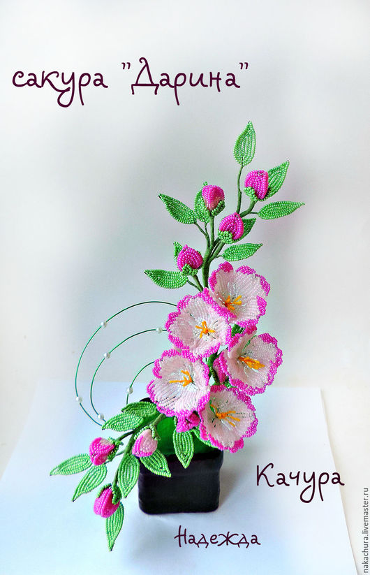 Цветы ручной работы. Ярмарка Мастеров - ручная работа. Купить сакура. Handmade. Розовый, Сакура из бисера, сакура