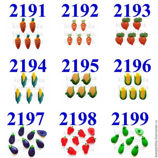 Шитье ручной работы. Ярмарка Мастеров - ручная работа. Купить 21 Пуговицы овощи: морковка, кукуруза, перец, баклажан, кабачок. Handmade.