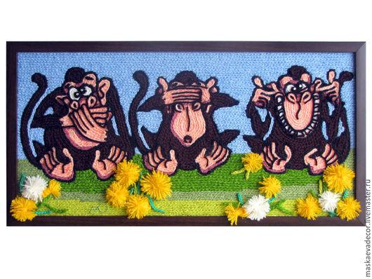 Животные ручной работы. Ярмарка Мастеров - ручная работа. Купить Картина вязанная из пряжи Обезьяны - народная мудрость 30 х 60 см.. Handmade.