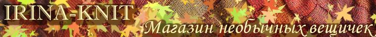 Irina-knit   (Ирина, которая вяжет)