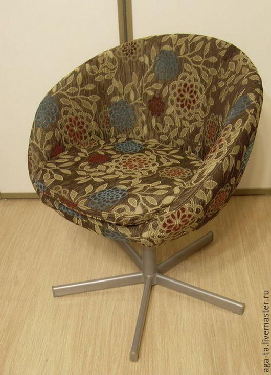 Чехол на круглое кресло из ткани заказчика. Вид спереди.