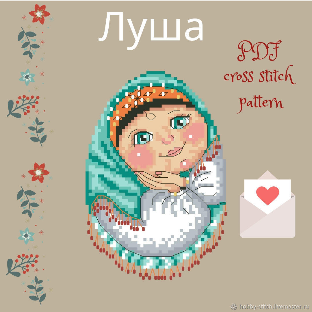 Луша (форма яйцо), Схемы для вышивки, Томск,  Фото №1