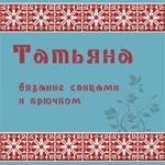 SТатьяна Вязание спицами и крючком - Ярмарка Мастеров - ручная работа, handmade