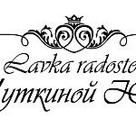 Lavka_radostei - Ярмарка Мастеров - ручная работа, handmade