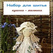 Материалы для творчества ручной работы. Ярмарка Мастеров - ручная работа Набор для шитья куклы. Куколка-Малышка. Handmade.
