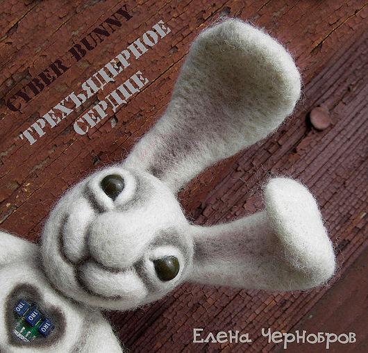 Игрушки животные, ручной работы. Ярмарка Мастеров - ручная работа. Купить Трехъядерное сердце. Кибер-заяц. Handmade. Заяц, сердце