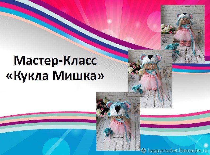 Мастер-класс Куколка Мишка – купить на Ярмарке Мастеров – G7RWBRU | Инструменты для кукол и игрушек, Барнаул
