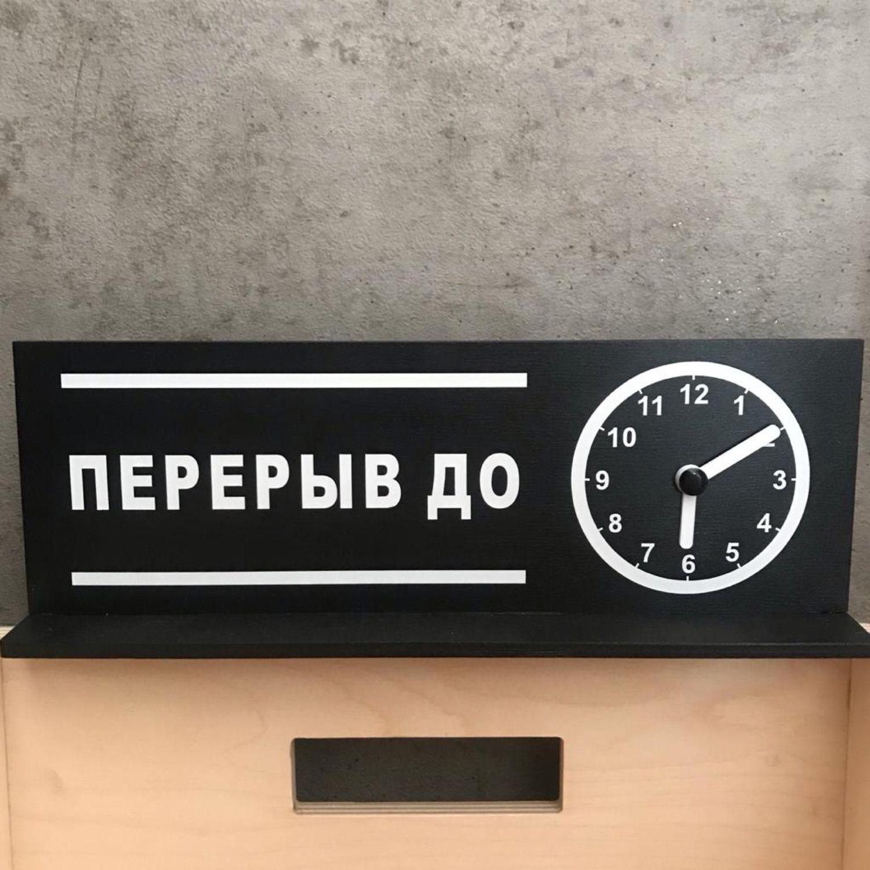Табличка «Перерыв до» с активными часами на подставке, Вывески, Москва,  Фото №1