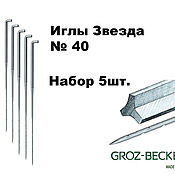 Иглы для валяния №40 Звезда 5шт. GROZ-BECKERT. 10гр.