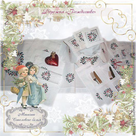 """Текстиль, ковры ручной работы. Ярмарка Мастеров - ручная работа. Купить Салфетка """"Рождество"""". Handmade. Рождественская скатерть, скатерть на новый год"""