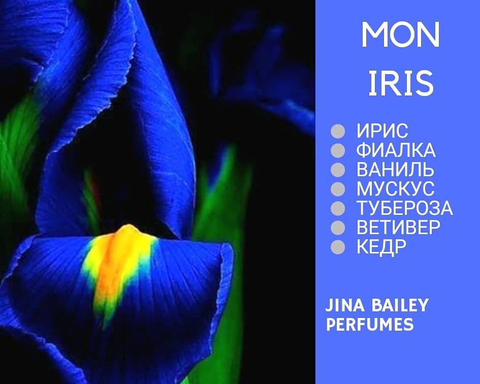 Mon Iris, eau de parfum, 6 ml, Духи, Сочи,  Фото №1