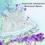 Данилина Ирина - Ярмарка Мастеров - ручная работа, handmade