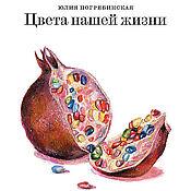 """Подарки к праздникам ручной работы. Ярмарка Мастеров - ручная работа Книга """"Цвета нашей жизни"""". Handmade."""