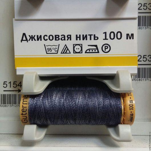 Шитье ручной работы. Ярмарка Мастеров - ручная работа. Купить Нитки Gutermann джинсовые (100м), 70% п/э + 30% хлопок. Handmade.