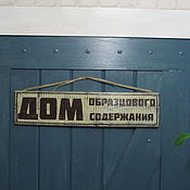 Для дома и интерьера ручной работы. Ярмарка Мастеров - ручная работа Табличка деревянная для дачи. Handmade.