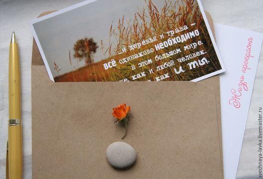 """Открытки на все случаи жизни ручной работы. Ярмарка Мастеров - ручная работа. Купить тёплая открытка """"Ты нужен"""". Handmade. Открытка"""