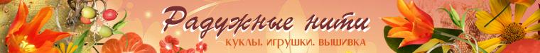 """""""Радужные нити"""" (Лариса)"""