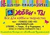 Хобби & Ты (Hobbyti) - Ярмарка Мастеров - ручная работа, handmade