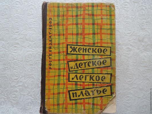"""Реставрация. Ярмарка Мастеров - ручная работа. Купить Книга Н. Рогатиной """"Женское и детское легкое платье"""", 1963г.. Handmade."""