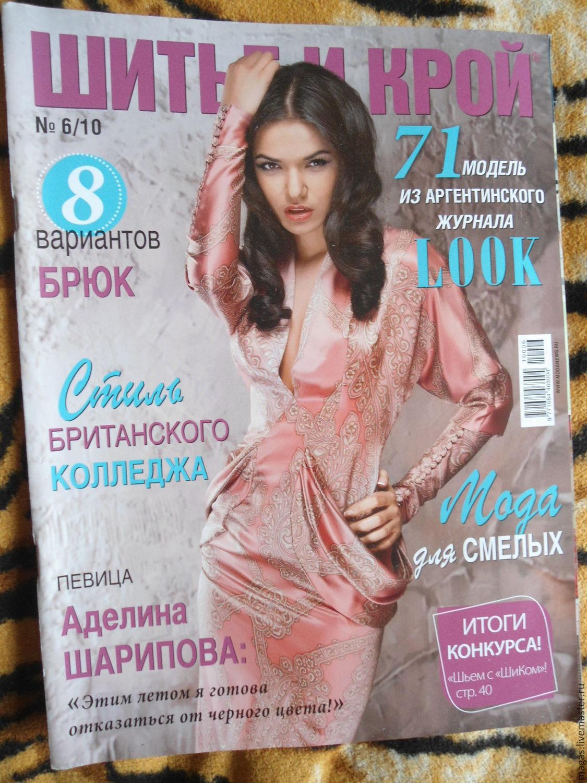 В каких журналах мод есть выкройки