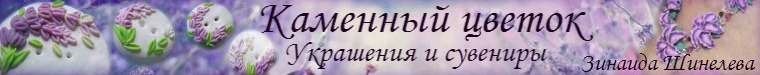 Зинаида Шинелева (kamenyi-chvetok)
