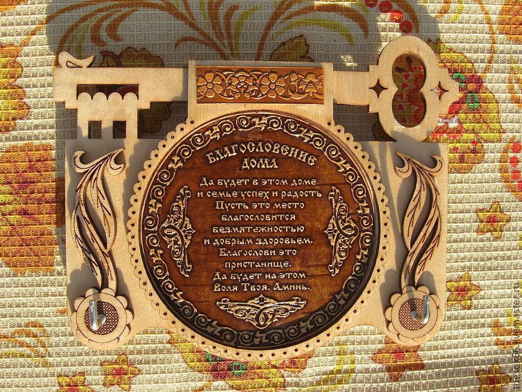 Ключница-молитва и оберег для бани, Ключницы, Томск, Фото №1