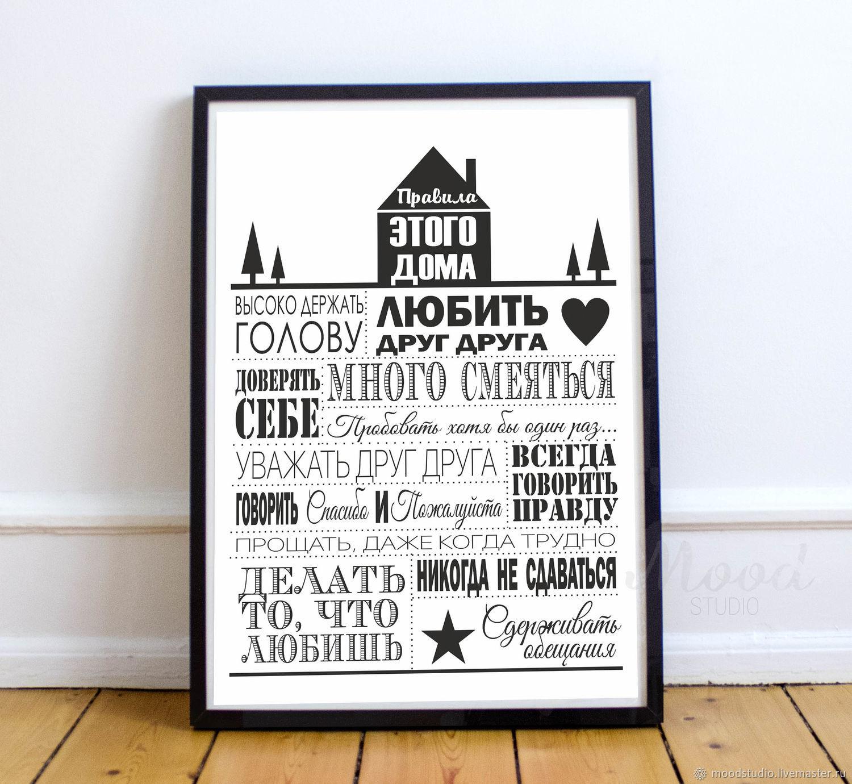 постер с правилами том