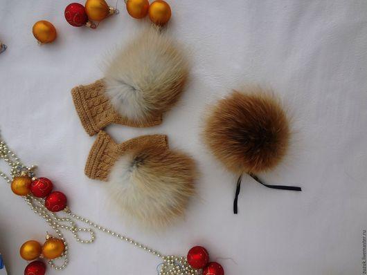 Митенки вязанные из альпаки с натуральным мехом светлой рыжей лисички. Ультра модный меховой аксессуар -ручки украшенные мехом! Все взгляды будут прикованы к вашим ручкам