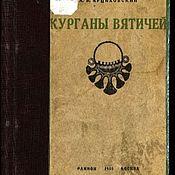 Винтаж handmade. Livemaster - original item The kurgans of the Vyatichi. 1930 Artsikhovsky.. Handmade.