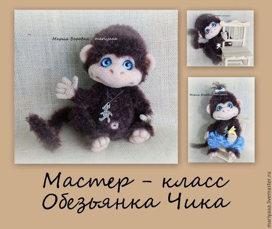 Вязание ручной работы. Ярмарка Мастеров - ручная работа. Купить мастер-класс обезьянка Чика от mariyaaa. Handmade. Коричневый